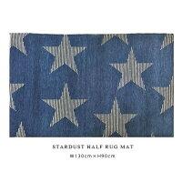 STARDUSTスターモチーフラグマット(ネイビー)130cm×90cm星柄フロアマット【あす楽対応】