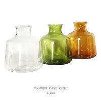 GRASSフラワーベースシック≪Lサイズ≫Φ11×H12.5cm「クリア・グリーン・アンバー」ガラス瓶花器花瓶【あす楽対応】