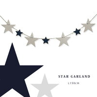 STARGARLANDスターガーランド(ネイビー×シルバー×ホワイト)全長150cm【あす楽対応】