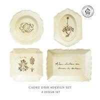 COEURD'ARTISANカードルディッシュ4デザインSET≪ナチュラル≫日本製プレート小皿BOX付きテーブルウェア角皿【あす楽対応】