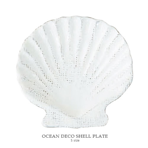 OCEAN DECO シェル プレート ≪Sサイズ≫ お皿 食器 貝殻 マリンモチーフ トレイ 小皿 取り皿 豆皿 スターフィッシュ 【あす楽対応】