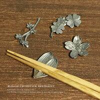 Blossaom箸置き「花モチーフ」日本製≪クローバー、花、花びら、小枝≫カトラリーレスト【ゆうパケット可300円】【あす楽対応】