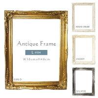 アンティーク調フレーム(Lサイズ・4カラー)38cm×48cm(壁掛け用金具付き)「ANCIENTFRAME」額縁【あす楽対応】