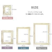 アンティーク調フレーム(MINIサイズ・4カラー)17cm×20.5cm(壁掛け用金具付き)「ANCIENTFRAME」額縁【あす楽対応】【RCP】