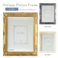アンティーク調フォトフレーム(Lサイズ・4カラー)38cm×48cm(壁掛け用金具付き)「ANCIENTFRAME」額縁/フォトフレーム