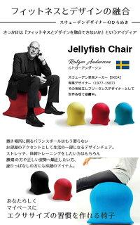 【送料無料】ジェリーフィッシュチェアー「DENIM」バランスボールDVD付き「JELLYFISHCHAIR」デニムイス椅子エクササイズクラゲフィットネス大人サイズ洗えるコンパクトダイエットスパイスチェアー【ポイント10倍】