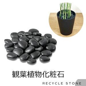 リサイクルストーンブラック1袋送料無料化粧石飾り石マルチングストーンマルチング鉢土隠し