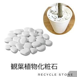 リサイクルストーンホワイト1袋送料無料化粧石飾り石マルチングストーンマルチング鉢土隠し