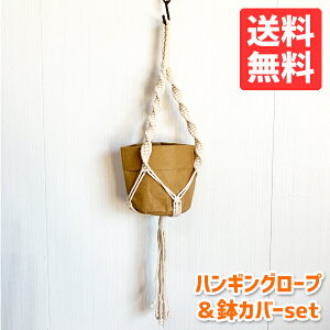 プラントハンガー鉢カバーセットコットンクラフト即日出荷送料無料吊り下げハンギング吊るすマクラメプラントハンギング