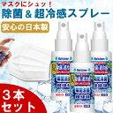 【3本セット】冷感 マスク スプレー 夏用 日本製 べリクリーン クール アイスミント マスクスプレー 30ml 消臭 除菌 抗菌 ウイルス除去 ウイルスブロック 花粉 対策 携帯用 持ち運び