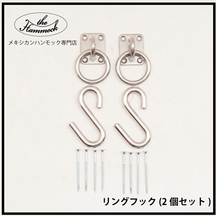 リングフック 2個セット Ring hook ハンモック用 取り付け金具 hammock ステンレス
