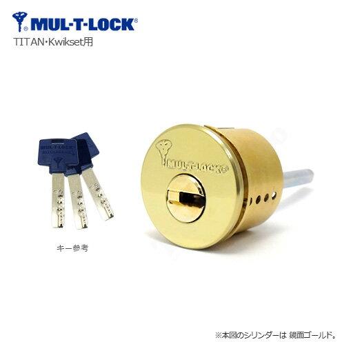 MUL-T-LOCK シリンダー TITAN kwiksetタイプ キー3本付 鍵 交換 取替え【マルティロック マルチロ...