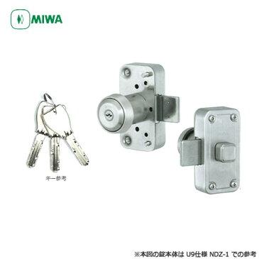 MIWA NDZ-1 面付錠 PRシリンダー仕様 キー3本付【美和ロック NDZシリーズ (NDR代替)】【補助錠】【ディンプルキー】