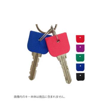 カラーキーカバー KB-100 単品 PVC材質【MIWA】【鍵 識別 管理】【キーキャップ キーアクセサリー 雑貨 プレセント】