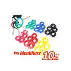 【数量限定】キーカバーリングスモールキーカバー単色10個入りセット【KEYCOVER】【KeyIdentifiers】