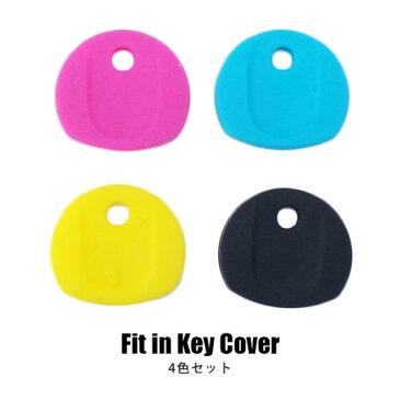 フィットインキーカバー 4個セット(各色×1個) シリコン製【Fit in Key cover】【MIWA WEST GOAL V18】【鍵 識別 管理】【キーキャップ キーアクセサリー 雑貨 プレセント】