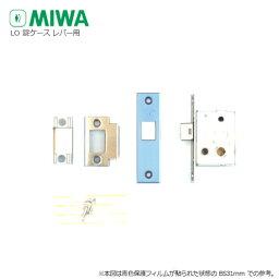 MIWA LO 錠ケース 室内レバー軸棒◆用 ストライクDP型付【美和ロック】