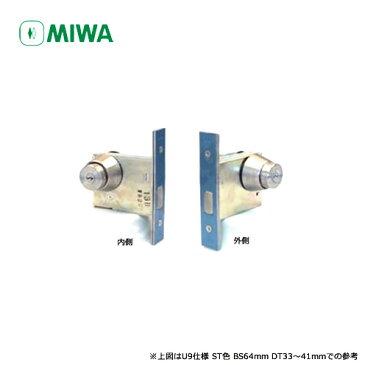 MIWA DZ-4 本締錠 キー3本付【美和ロック DZシリーズ】【シリンダー(鍵穴)+シリンダー(鍵穴)】【補助錠】【ディンプルキー選択可能】