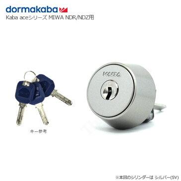 Kabaace シリンダー MIWA NDR NDZ 3246 キー3本付【カバエース Kaba ace】【美和ロック】【ディンプルキー】