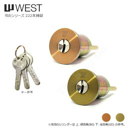 [装飾錠(2)] ウエスト 916リプレイスシリンダー GS600タイプ キー3本付【WEST 222】【ディンプルキー】