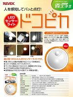 REVEX(リーベックス)LEDセンサーライトドコピカ【人感式のライト】