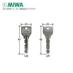 MIWA U9・UR用 純正 追加キー【美和ロック】【運転免許証のご提示必要】