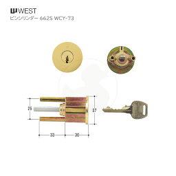 ウエスト ピンシリンダー 222タイプ WCY-73 ゴールド色 キー3本付【WEST アイカ 622G CY】