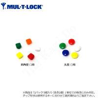 MUL-T-LOCK(マルティロック)用カラーチップ1パック5色入り