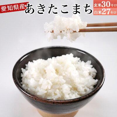 【新米販売開始!】 令和3年産 新米 愛知県産 あきたこまち 玄米30kg/白米27...