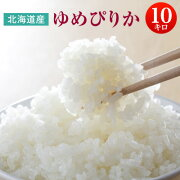 北海道産ゆめぴりか白米10kg