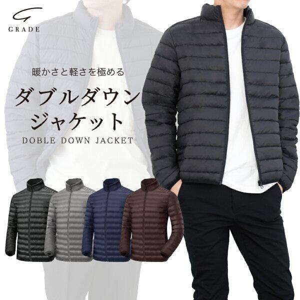 中綿が約2倍 暖かく軽いダウン ダウンジャケットメンズ中綿ジャケット防寒ライトダウン寒さ対策あったか通勤通学ビジネスGRADE