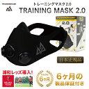 トレーニングマスク トレーニングマスク2.0 ブラック 29000004 Sサイズ Men's