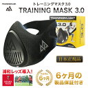 【送料無料】 Training mask3.0 トレーニングマスク3.0 エレベーションマスク 低酸素 呼吸筋トレーニング 肺活量 飛沫感染対策 マスク 肺活量