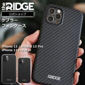 [ザリッジ]ケブラーiPhone12ケース/メンズ/レディース/フォンケース/iPhone12/iPhone12Pro/iPhone12ProMax/iPhoneCase/カーボン/スタイリッシュ/耐衝撃/強い/軽量/おしゃれ