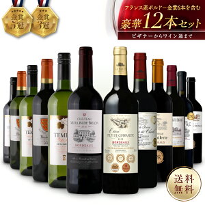 送料無料 フランス産 ボルドー 金賞 6本 豪華 フランスワイン 12本セット 750ml × 12本 赤9本 白3本 金賞ワイン ボルドーワインセット 詰め合わせ ワイン ワインセット 赤白セット 赤白ワイン プレゼント 贅沢 ボルドーワイン ワインギフト