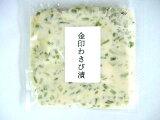 金印山葵袋醬菜[金印わさび漬 平袋]