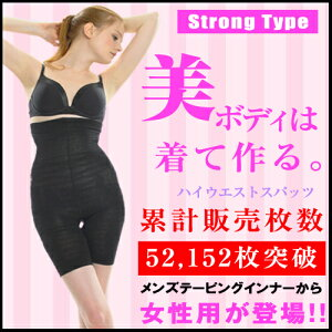 美ボディは着て作る!しっかり引き締めて、着た瞬間に体型のサイズダウン!伸縮性の高いスパン...