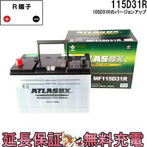 ATLAS(アトラス)自動車用バッテリー105D31RJIS(日本車用)バッテリー