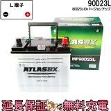 送料無料 あす楽 対応 80D23L 自動車 バッテリー 交換 アトラス 国産車互換: 55D23L / 60D23L / 65D23L / 70D23L / 75D23L / 85D23L / 90D23L