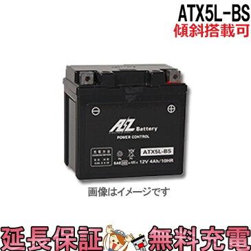 傾斜搭載 OK ATX5L-BS バッテリー バイク 二輪 AZ 6ヶ月保証 互換 YTX5L-BS GTX5L-BS FTX5L-BS KTX5L-BS ギア ビーノ スペイシー100 アドレスV100