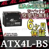 【 保証6ヶ月 】 ATX4L-BS AZ 二輪 バイク バッテリー 互換 YTX4L-BS FTH4L-BS GTH4L-BS 【 ジョグ 】【 Dio 】【 トゥデイ 】【 リトルカブ 】【 アドレス 】【 レッツ4 】【RCP】 02P05Nov16