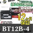 【 保証1年 】 BT12B-4 バイク バッテリー BSバッテリー 二輪 用 初期充電済 すぐ使える 互換 GT12B-4 YT12B-BS FT12B-4 【 ドラッグスター400 】 02P05Nov16
