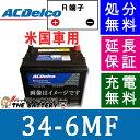34-6MF ACデルコ 自動車 バッテリー カーバッテリー...