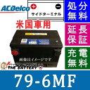79-6MF ACデルコ 自動車 バッテリー カーバッテリー...