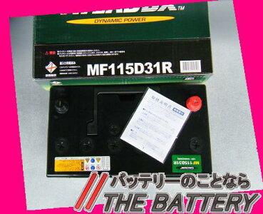ATLAS105D31Rアトラス自動車JIS(日本車用)バッテリー【RCPmara1207】【マラソン201207_家電】