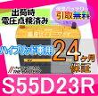 【24ヶ月保証付】【ハイブリッド車用】S55D23RアトラスAGM自動車(日本車用)バッテリー【RCP】