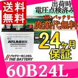 【 送料無料 】【 あす楽 対応 】 60B24L 自動車 バッテリー 交換 アトラス 国産車互換: 46B24L / 50B24L / 55B24L / 60B24L / 65B24L 【RCP】 02P05Nov16