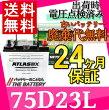 ATLAS75D23Lアトラス自動車JIS(日本車用)バッテリー【RCPmara1207】【マラソン201207_家電】