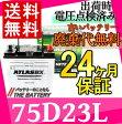 【 送料無料 】【 あす楽 対応 】 75D23L 自動車 バッテリー 交換 アトラス 国産車互換 55D23L / 60D23L / 65D23L / 70D23L【RCP】 02P05Nov16