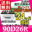 ATLAS80D26Rアトラス自動車JIS(日本車用)バッテリー【RCPmara1207】【マラソン201207_家電】